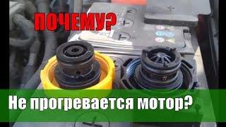 Не греется мотор, долго прогревается двигатель. В чем причина? Как проверить термостат?