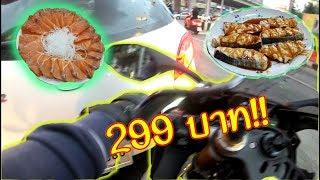 ขี่ R1M ไปกินอาหารญี่ปุ่น 299 โคตรถูก ซัดปลาแซลมอนเรียบ!!!