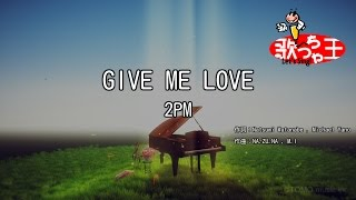 【カラオケ】GIVE ME LOVE/2PM