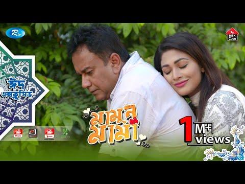 Mamun Mama | Eid Natok 2019 | ft. Zahid Hassan and Peya Bipasha | Rtv Drama Eid Special