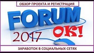 Форумок 2017 заработок в интернете без вложений   Форумок заработок на социальных сетях