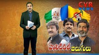పొలిటికల్ జిలుగులు|Mohan Babu , Nagarjuna  To Contest From YCP?| Jagapathi Babu from TDP? | CVR News