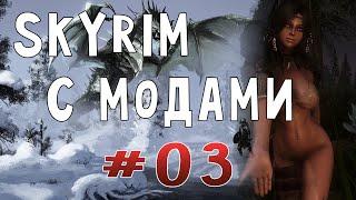 Skyrim ReDone #03 - Наемники
