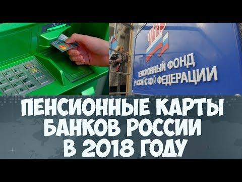 Пенсионные карты банков России в 2018 году