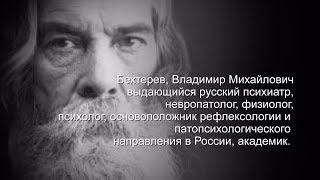 По заветам Академика Бехтерева В.М.