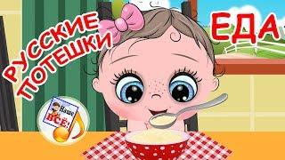 Русские потешки ЕДА. Мульт-песенка, видео для детей. Наше всё!