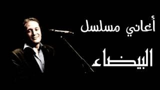 علي الحجار - تتر بداية مسلسل البيضاء