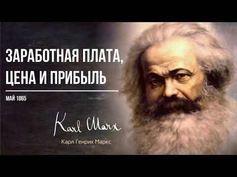 Карл Маркс — Заработная плата, цена и прибыль (05.65)