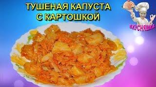 Тушеная капуста с картошкой! Вторые блюда