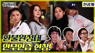 (Eng sub) [환불원정대 선공개 - 선불원정대] DON'T TOUCH ME 안무 대공개!(feat. 아이키) (Hangout with Yoo - refund sisters)