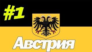 Совместное прохождение EUROPA UNIVERSALIS 4 за Австрию #1