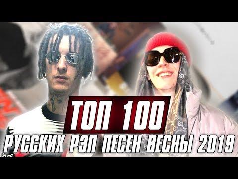 ТОП 100 РУССКИХ РЭП ПЕСЕН ВЕСНЫ 2019