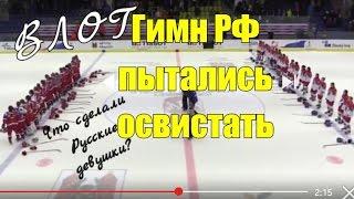 Исполнительница гимна России перед началом финального матча чемпионата мира по хоккею с мячом со Швецией не только забыла слова