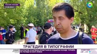 Бутырский суд огласит приговор директору сгоревшей типографии - МИР24
