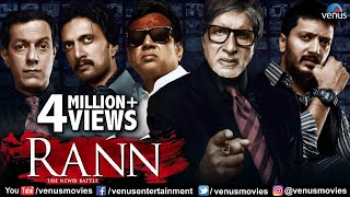 Rann | Full Hindi Movie | Amitabh Bachchan | Ritesh Deshmukh | Paresh Rawal | Hindi Movies