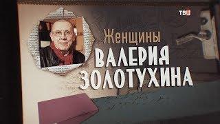 Женщины Валерия Золотухина