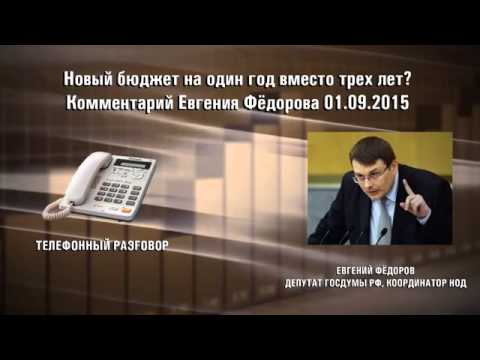Фёдоров: Новый бюджет на один год вместо трех лет Комментарий