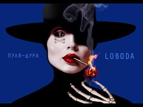 Loboda Пуля Дура Премьера сингла 2019
