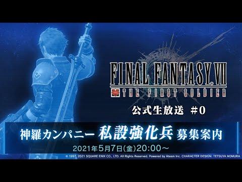 《最終幻想 7 THE FIRST SOLIDER》FF7大逃殺手遊 將於5月7日舉辦官方直播節目,公開遊戲最新情報與實機演示。