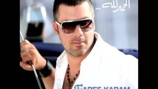 Fares Karam...El Hamd Lellah | فارس كرم...الحمـد الله