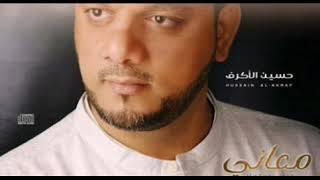 مابين دمعة جائع وفقير حسين الاكرف تحميل MP3