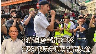 201907013 林鄭話唔會出賣警察 警察極度失控幾乎搞出人命