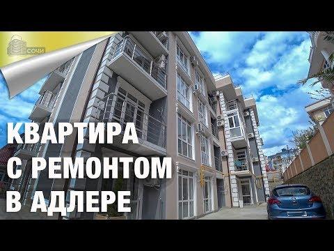 Обзор 2х комнатной квартиры в Адлерском районе