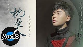 胡彥斌【枕邊人】Official Lyric Video - 電視劇《三生三世枕上書》片頭曲