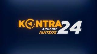 """""""Kontra 24"""" με τον Αιμ.Λιάτσο 18 Ιουλ.2019   Kontra Channel Hellas"""