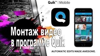 Монтаж видео в программе Quik