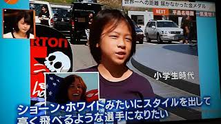 平野歩夢選手とショーン・ホワイト