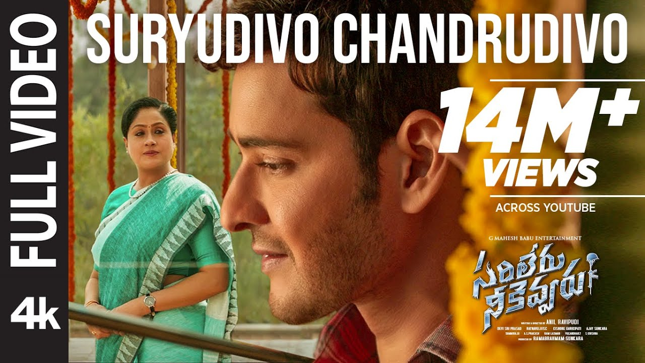 Full Video : Suryudivo Chandrudivo from Sarileru Neekevvaru