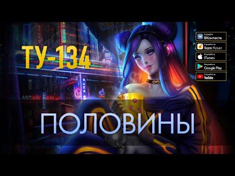 Группа ТУ-134 – Половины (2019)