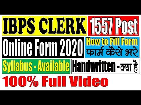 Sarkari Result: IBPS Clerk Recruitment 2020 Online Form 2020