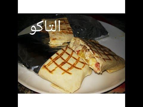 مطبخ ام وليد تاكوس صنع منزلي بكريمة الجبن اللذيذة Tacos - هنا hana