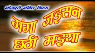 Ganga Jaisan Chhathi Maiya [Bhojpuri Devotional Movie] - Download this Video in MP3, M4A, WEBM, MP4, 3GP