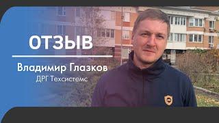 Владимир Глазков, ДРГ Техсистемс