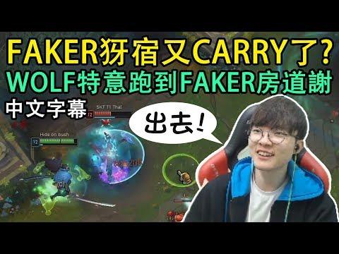 【實況精華】SKT FAKER 犽宿 | 同隊WOLF: 謝謝CARRY! (中文字幕)