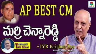IYR Krishna Rao Explaining About Best Cheif Ministers Of AP || Senior IAS || Telakapalli Talkshow