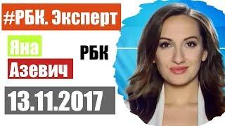 Итоги АТЭС. РБК Эксперт 13 ноября 2017 года