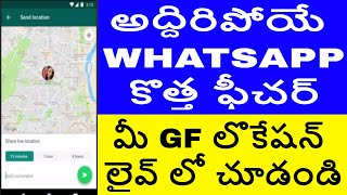 WHATSAPP LATEST FEATURE | LIVE LOCATION SHARING