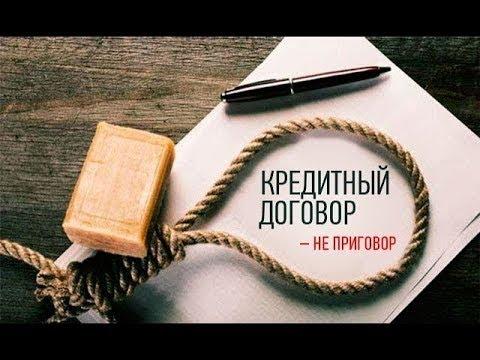 КАК НЕ ПЛАТИТЬ КРЕДИТ В РФ? АБСОЛЮТНО ЗАКОННЫЙ МЕТОД