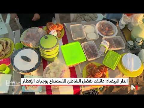 العرب اليوم - عائلات مغربية تفضل الإفطار على الشواطئ