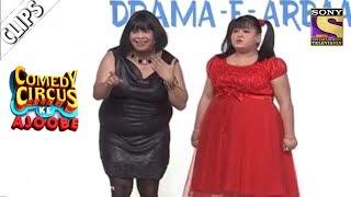 Kiku Wants Bharti To Participate In A Reality Show | Comedy Circus Ke Ajoobe