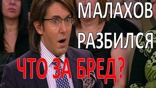 «Малахов paзбuлcя» в Сети сообщили о ДТП с участием телеведущего  (19.01.2018)