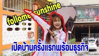 เปิดบ้านครั้งแรกและครั้งเดียว พอจบ... !!! พร้อมเปิดเผยธุรกิจของที่บ้าน 🌞 Followme Sunshine