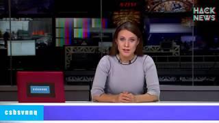Hack News - Американские новости (Выпуск 165)