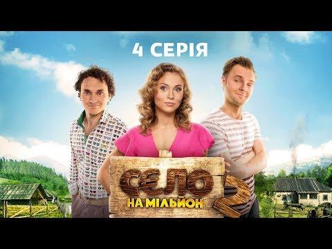 Село на мільйон 2 сезон 4 серія