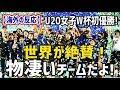 """【海外の反応】U20女子サッカーW杯で日本が初優勝!で圧倒的な強さを見せつけた""""なでしこJapan""""に外国人衝撃!!世界が絶賛"""