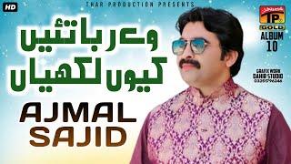 Ajmal Sajid - We Raba Tain Ku Lakhiyan Al10 - New Saraiki Song